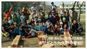 2014春キャンプ