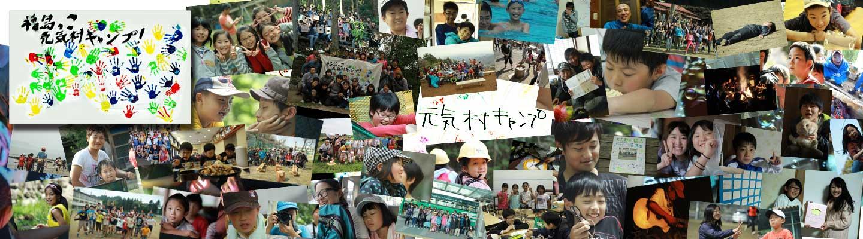 福島っこ元気村キャンプ